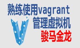 熟练使用vagrant管理虚拟机