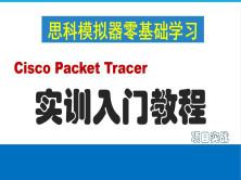 Packet Tracer实训入门教程-思科CCNA模拟器