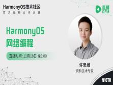 HarmonyOS网络编程