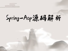 Spring Aop底层源码解析