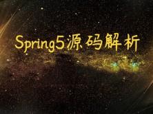 Spring5源码解析