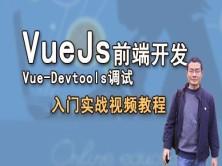 Vue Devtools项目调试  Vue.Js前端入门实战视频教程