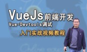 Vue.js 2020前端开发系列课程
