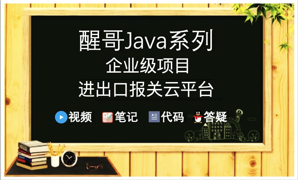 醒哥Java系列-企业级项目-进出口报关系统