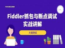 Fiddler接口抓包以及断点调试实战【大雄测试】