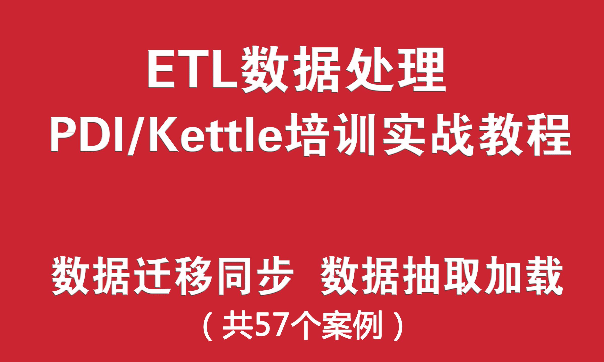 ETL之PDI/Kettle培训实战教程-57个案例(数据迁移、抽取同步、转换加载)