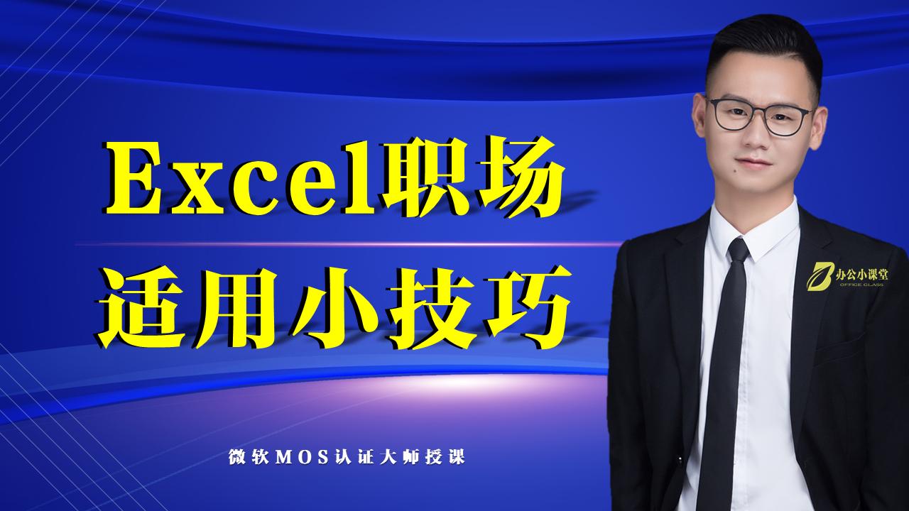 Excel职场适用小技巧