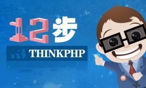 12步学习THINKPHP5视频教程