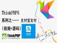 ThinkPHP5支付宝支付案例详解