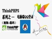 ThinkPHP5电脑端QQ登录
