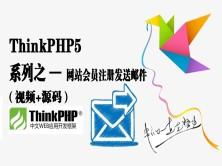 ThinkPHP5网站会员注册发送邮件