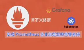 实战Prometheus+grafana企业运维监控告警系统