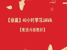 【徐葳】40小时学习Java之Java概述-1