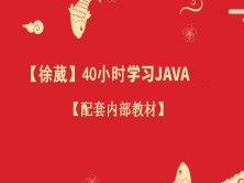 【徐葳】40小时学习Java之String类详解-6