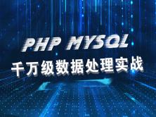 PHP+Mysql大型数据处理项目实战