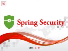 Spring Security,一步一台阶(系统化学习)之  Spring Security