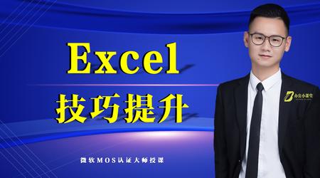 Excel技巧提升工作效率