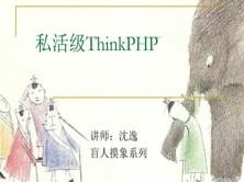 私活级ThinkPHP实战视频课程