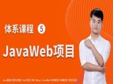 Java基础与项目实战之JavaWeb服务器视频课程