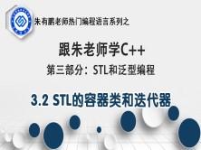 STL的容器类和迭代器-第3部分第2课