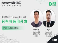 如何快速上手HarmonyOS分布式应用开发