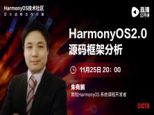 HarmonyOS 2.0源码框架分析