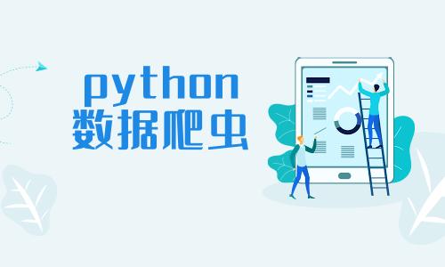 Python数据爬虫实战