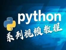 Python系列视频教程——第一季 起飞篇