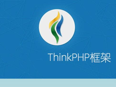 ThinkPHP3.2框架基础与提升视频课程