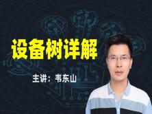 韦东山 linux设备树视频课程