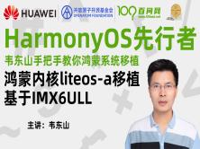 鸿蒙内核liteos-a移植_基于IMX6ULL