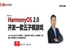 HarmonyOS 2.0开发一款网络对战五子棋游戏(Java/JS)