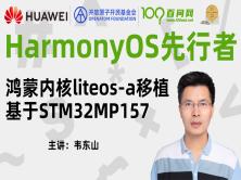鸿蒙内核liteos-a移植_基于STM32MP157