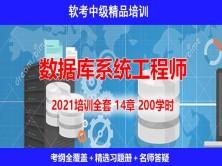 2021数据库系统工程师-基础知识-全程培训