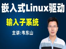 Linux驱动之输入子系统视频课程