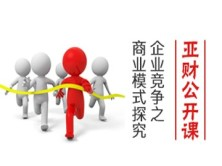 企业竞争之商业模式探究