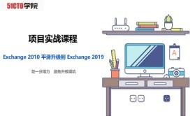 项目实战课程:Exchange 2010升级到Exchange 2019
