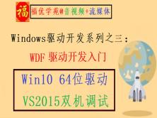 Windows驱动开发系列之三:WDF驱动开发入门
