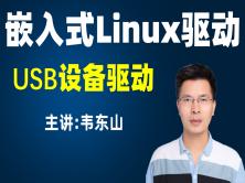Linux驱动之USB设备驱动实战视频课程