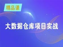 【精品课】大数据仓库项目实战