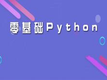清华编程高手.尹成.带你实战python入门