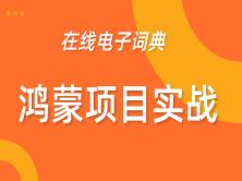 【李宁】鸿蒙电子词典:鸿蒙项目来了,还不赶紧看,等啥呢!