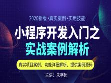 小程序开发入门之实战案例解析:高清壁纸推荐(2020新版)