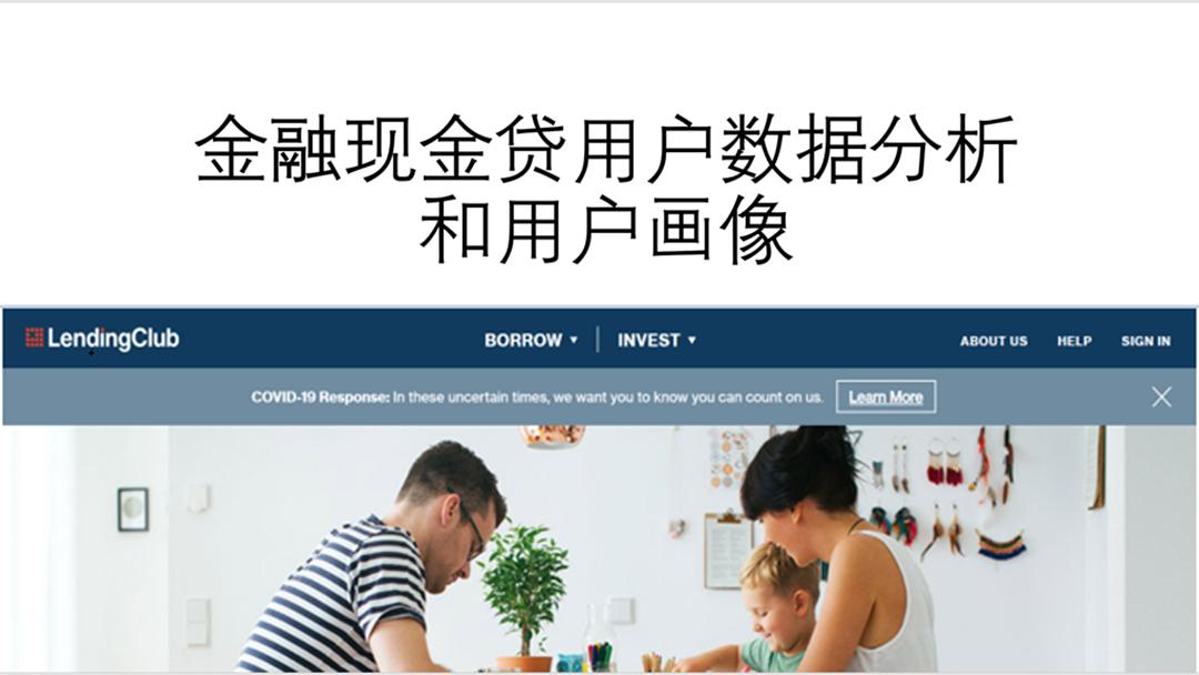 金融现金贷用户数据分析和用户画像