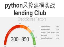 python风控建模实战lendingClub