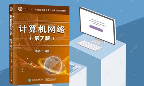 计算机网络 谢希仁 第7版 2020年12月份录制 答疑