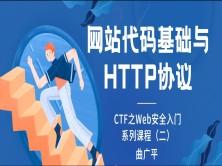 网站代码基础与HTTP协议-CTF之Web安全入门系列课程(二)