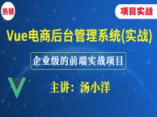 【精品课】Vue.js实现电商后台管理系统(企业项目实战)