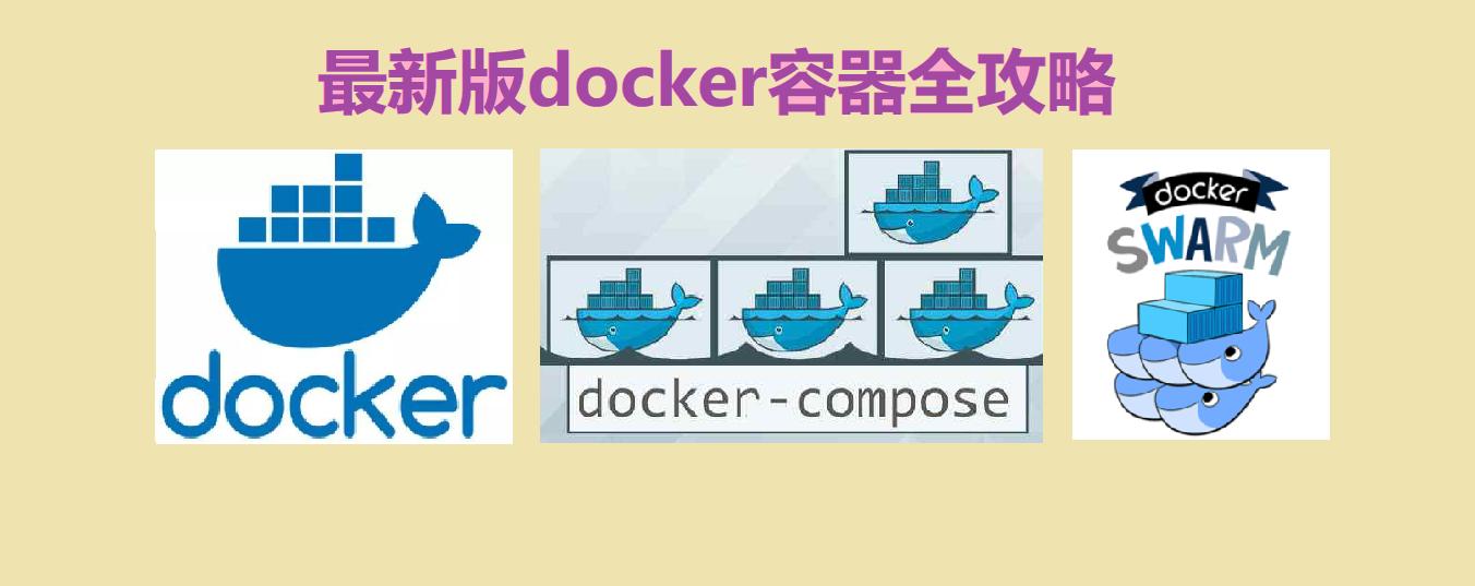 docker/k8s系列1-docker
