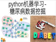 python机器学习-糖尿病数据挖掘